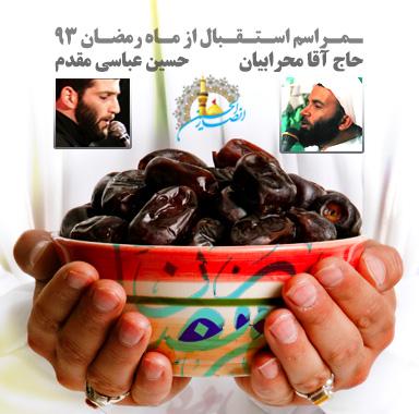 حسین عباسی مفدم - حاج آقا محرابیان - مراسم استقبال از ماه مبارک رمضان 1435
