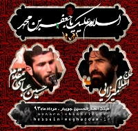 حاج اسلام میرزایی و حسین مقدم - شهادت امام صادق ع 93