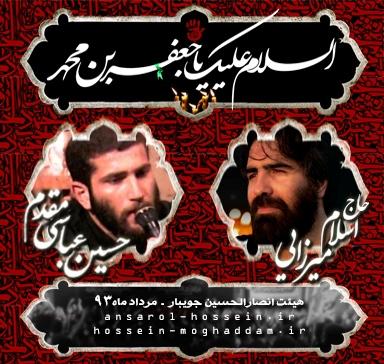 حاج اسلام میرزایی و حسین عباسی مقدم - شهادت امام صادق (ع) 93