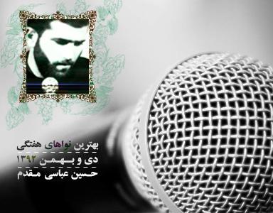 حسین عباسی مقدم - منتخب نواهای مراسمات هفتگی - دی وبهمن92