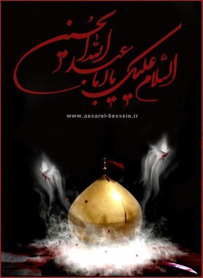 http://tolooy.persiangig.com/audio/Weekly/aban9125/moharam-91-yasgroup-272.jpg